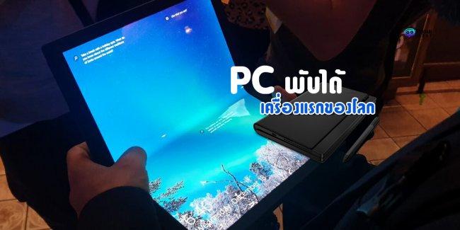 รีวิว Lenovo ThinkPad X1 Fold คอมพิวเตอร์พับได้ เครื่องแรกของโลก