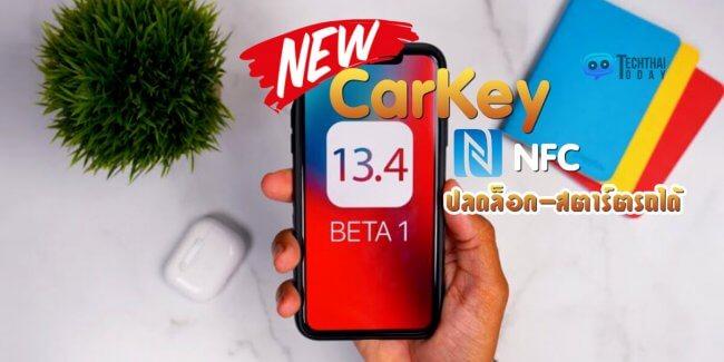 """""""CarKey"""" ฟีเจอร์ใหม่ใน iOS 13.4 ล็อก-ปลดล็อก-สตาร์ตรถได้"""