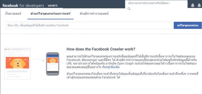 ใช้เครื่องมือดีบัก Facebook (ตัวแก้ไขจุดบกพร่องการแชร์)