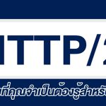 HTTP/2 คืออะไร ทุกสิ่งที่คุณจำเป็นต้องรู้สำหรับ SEO