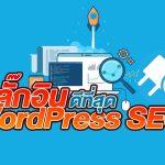 ปลั๊กอิน SEO ฟรี สำหรับ WordPres ที่ดีที่สุด