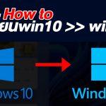 วิธีเปลี่ยน Windows 10 เป็น Windows 11 ฟรี