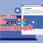 วิธีดาวน์โหลดวิดีโอ Facebook ฟรีโดยไม่ต้องติดตั้งแอพ